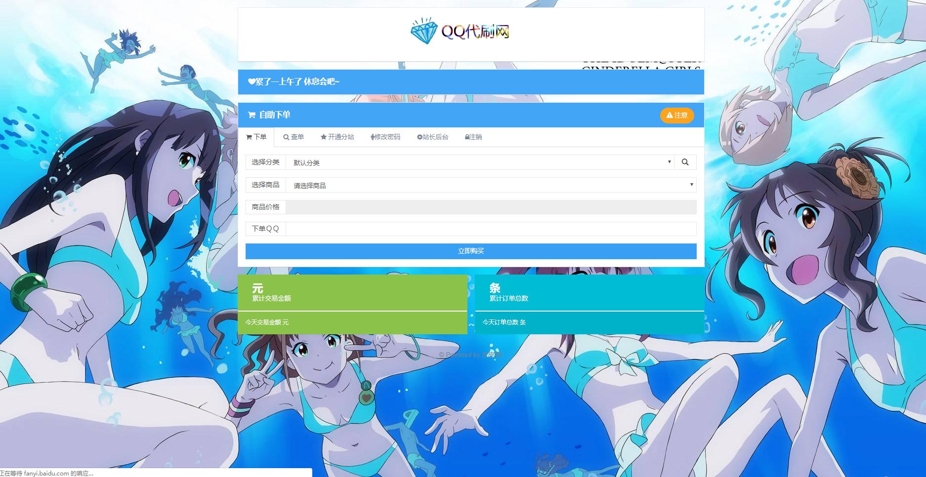 蓝星代刷网网站源码 附详细教程图片