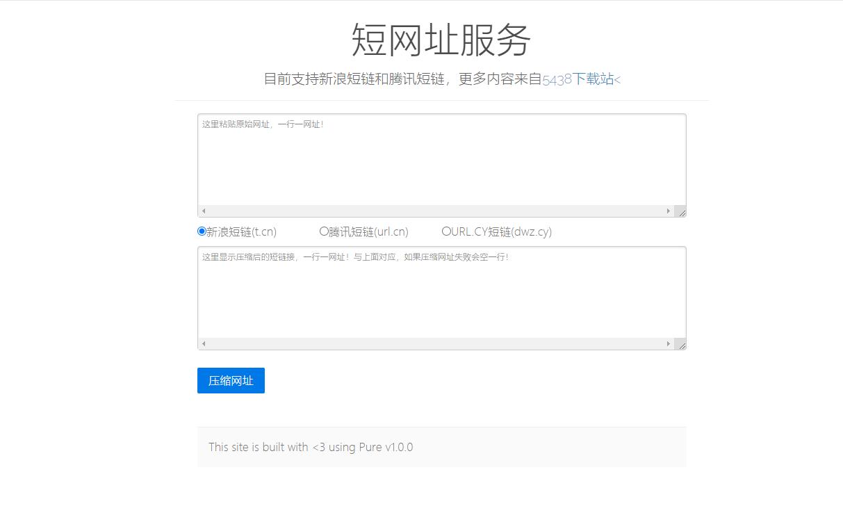 新浪 腾讯在线生成短网址源码图片