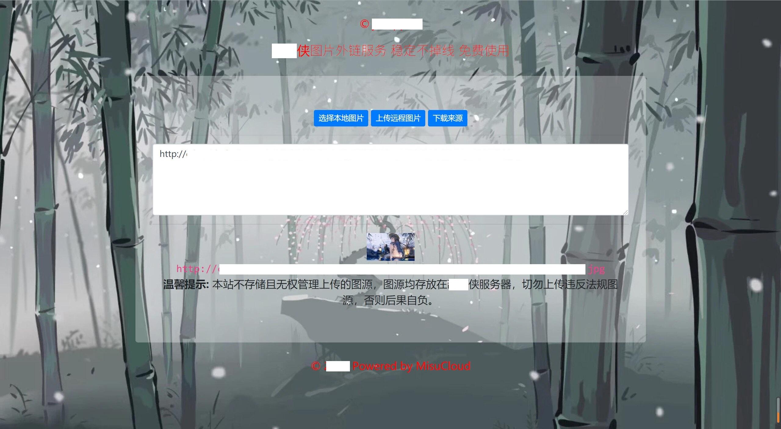 某侠图床源码 图片外链服务 带API图片