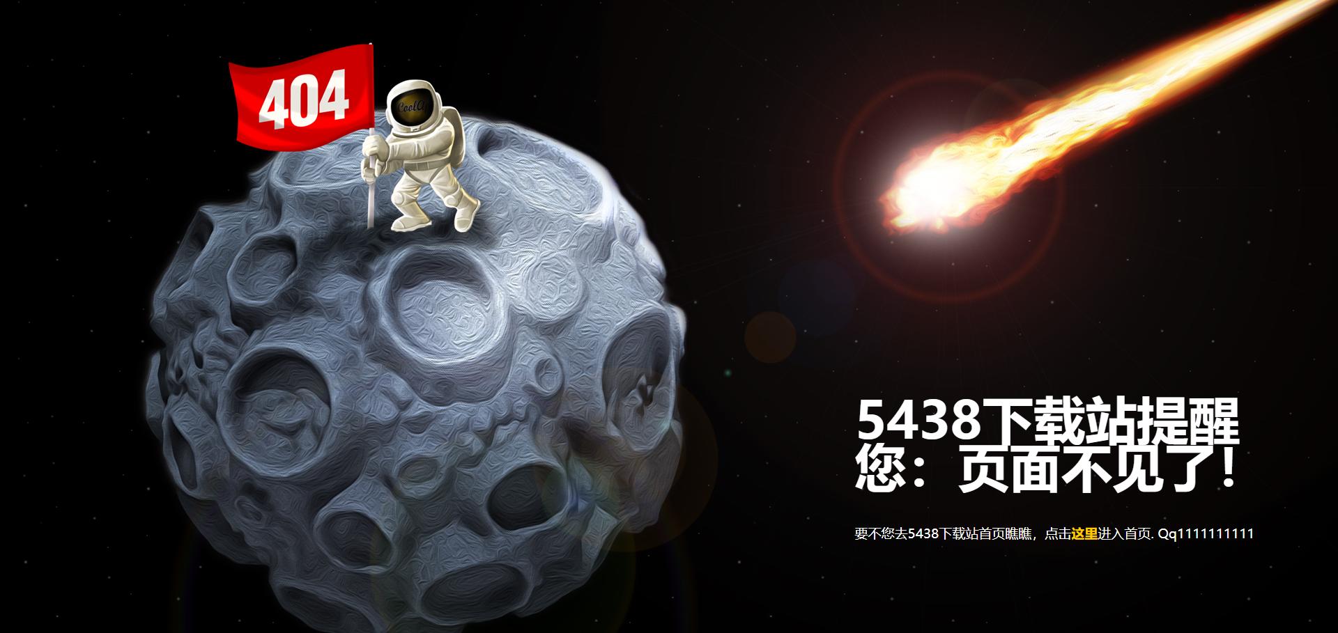 创意月球404页面HTML源码 二次开发版图片