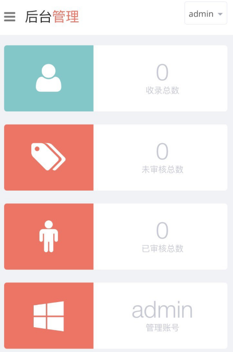 骗子收录查询系统源码 附教程图片