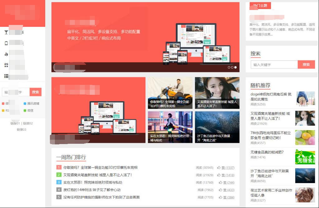 最新WordPress主题 阿里百秀XIU v7.7版本图片