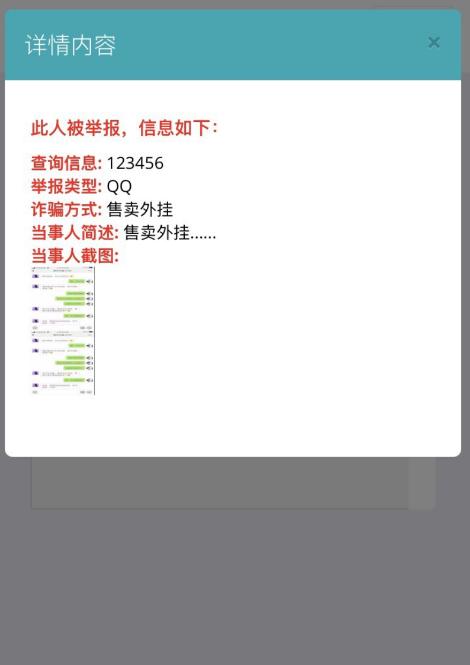 骗子收录查询系统源码 附教程程序图片