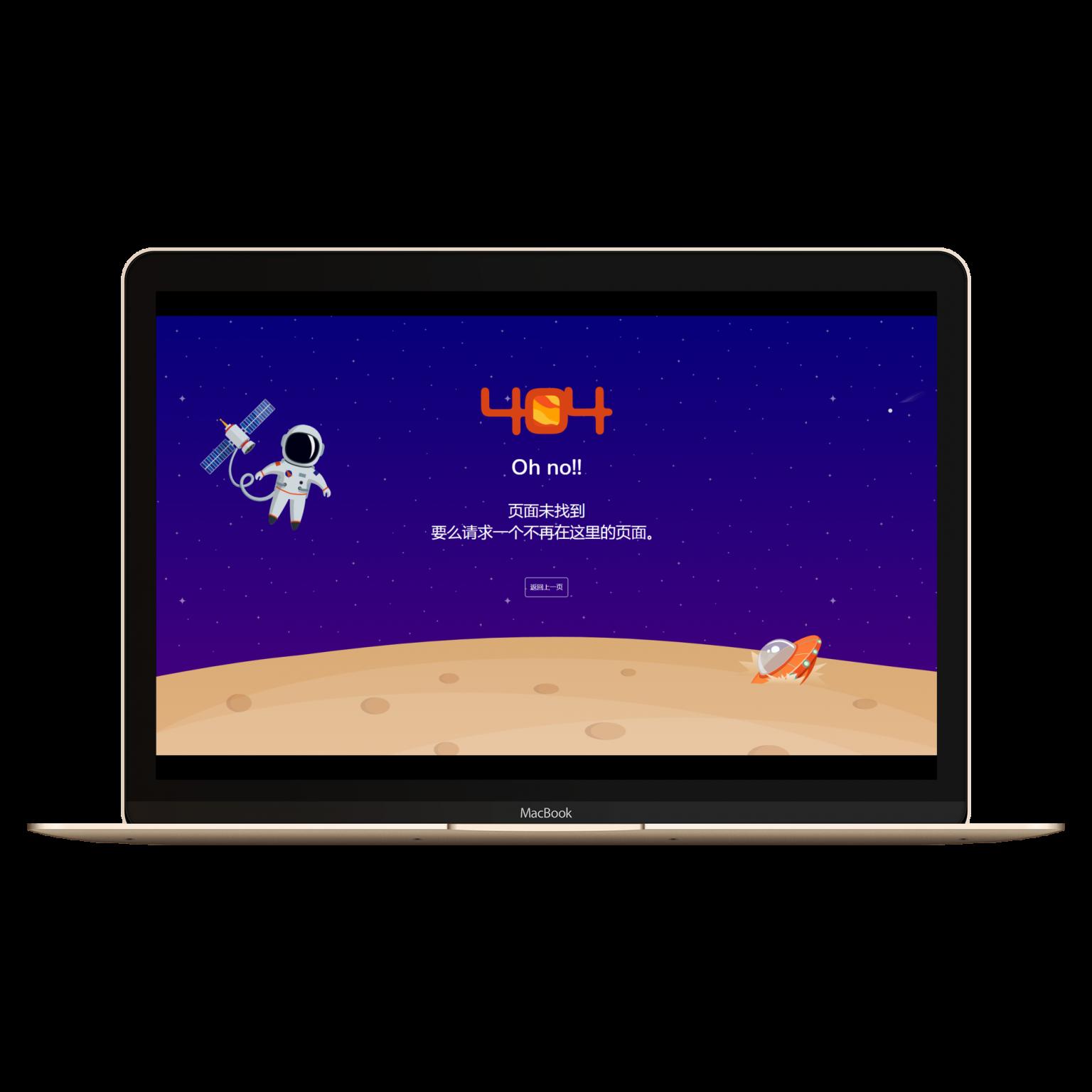 分享九款不同页面的404源码(带演示站点)源码图片