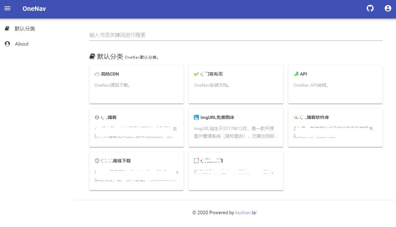 简约好看的OneNav PHP导航网kyuan源码图片
