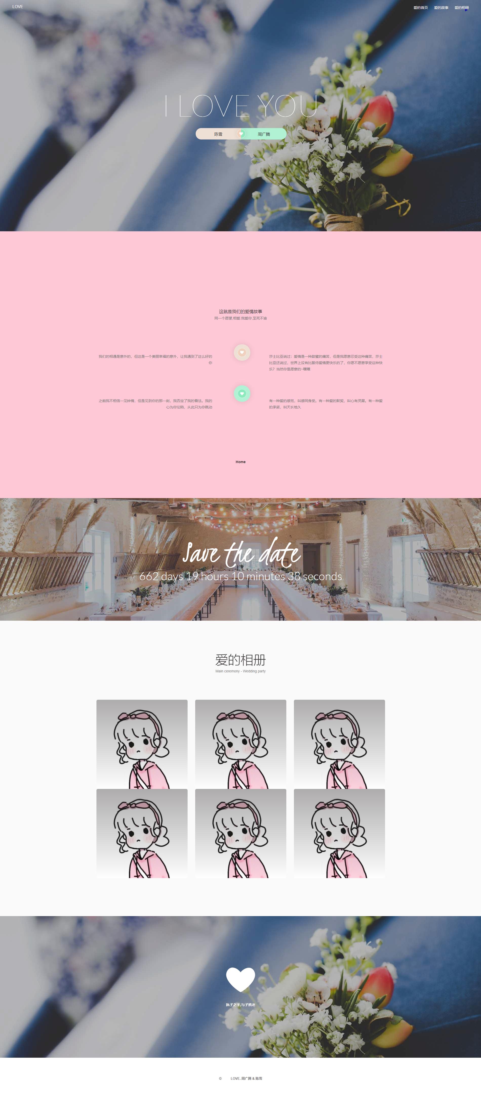 执子之手简约唯美的表白网站HTML源码图片
