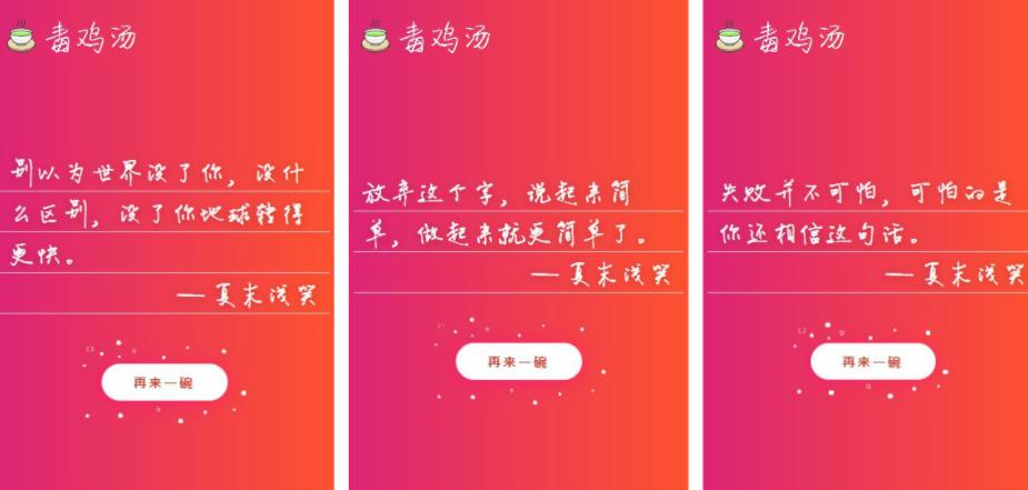 心灵毒鸡汤单页API源码图片
