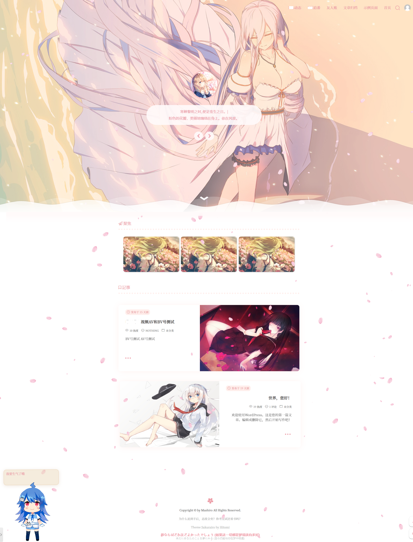 WordPres好看的Sakurairo「桜いろ」二次元风格主题图片
