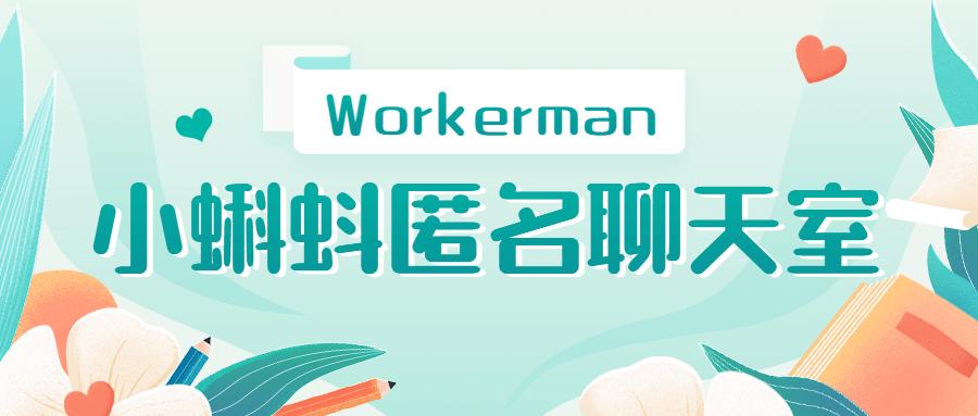 好玩有趣的Workerman小蝌蚪匿名聊天室HTML源码