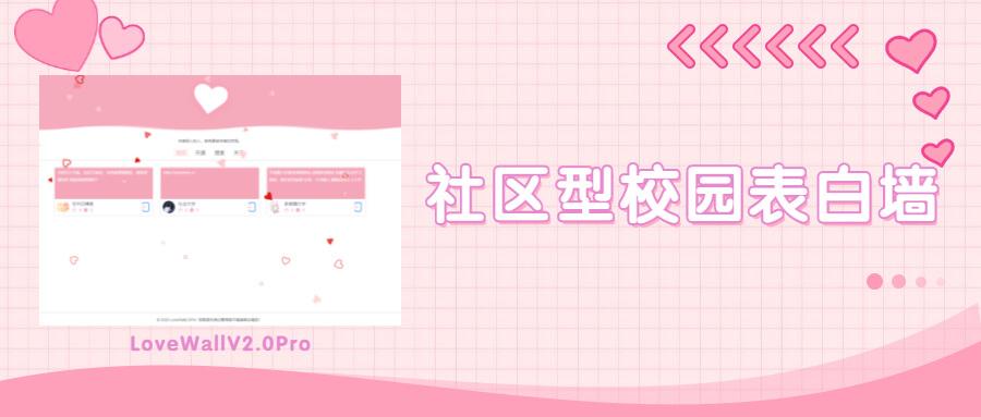 LoveWall v2.0Pro-社区型校园表白墙图片