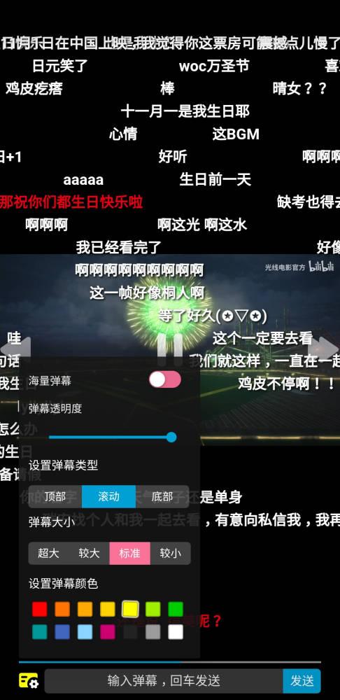 弹幕播放器源码图片