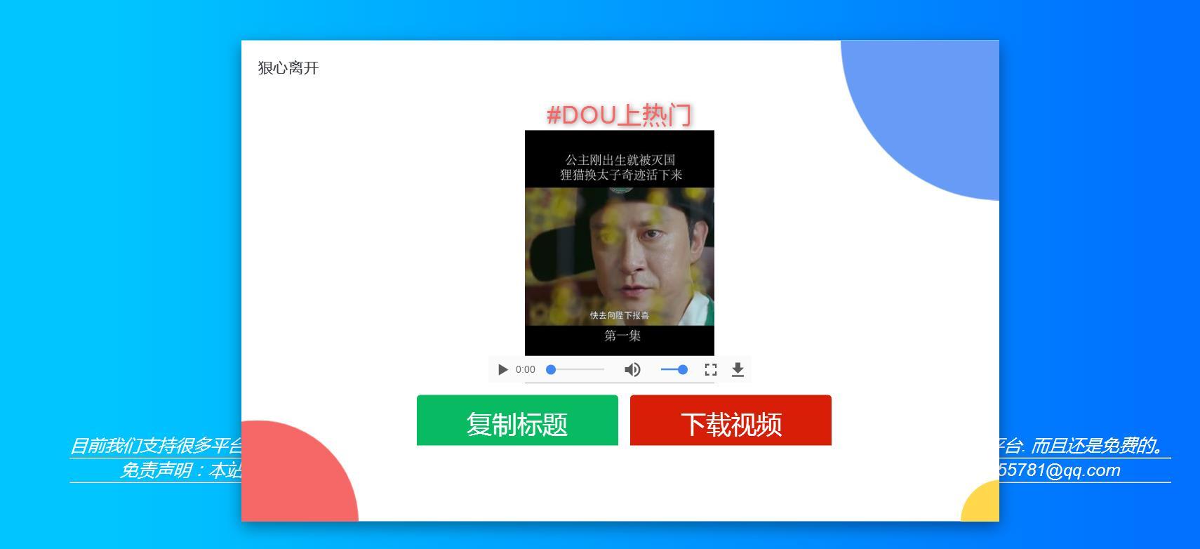 短视频去水印网站源码免API静态