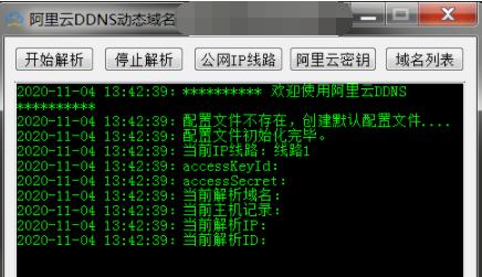 阿里云DDNS动态域名解析工具