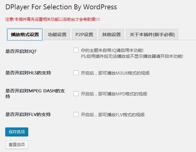 WordPress 7B2主题插件分享 – 动漫视频在线播放插件Selection