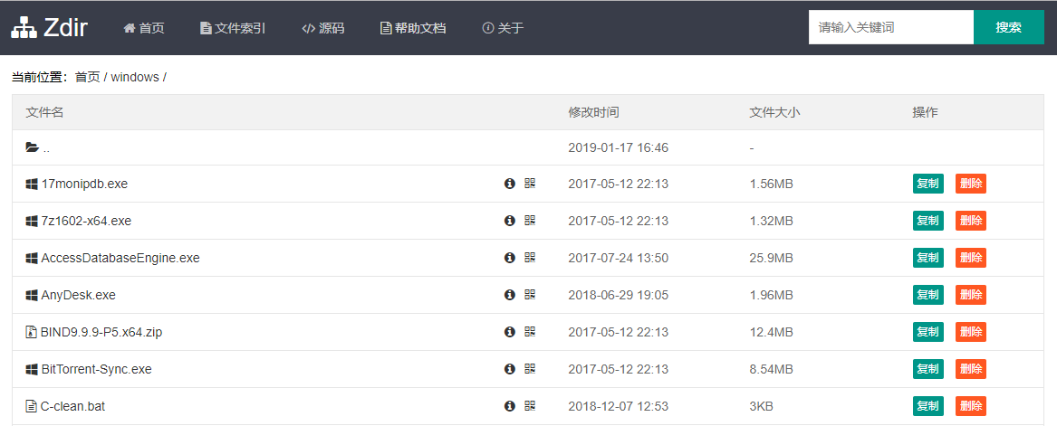 PHP开发的目录列表索引系统Zdir v1.50版