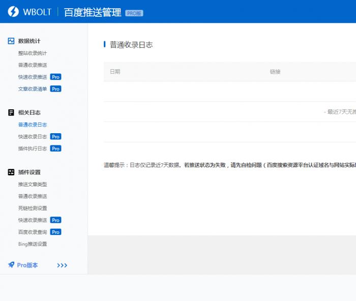 wordpress插件 WBOLT百度推送管理 3.4.6 Pro PJ