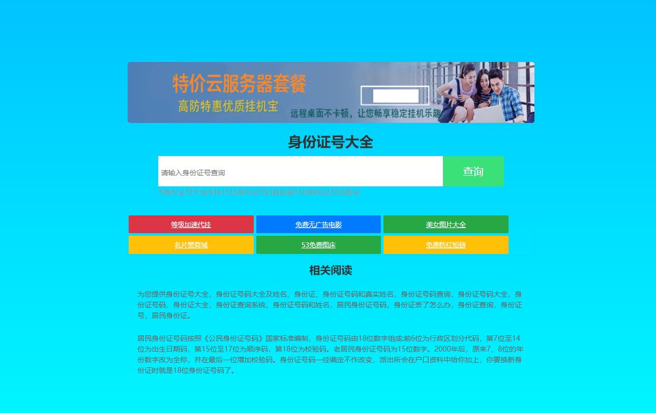 身份证号在线检测查询网站源码
