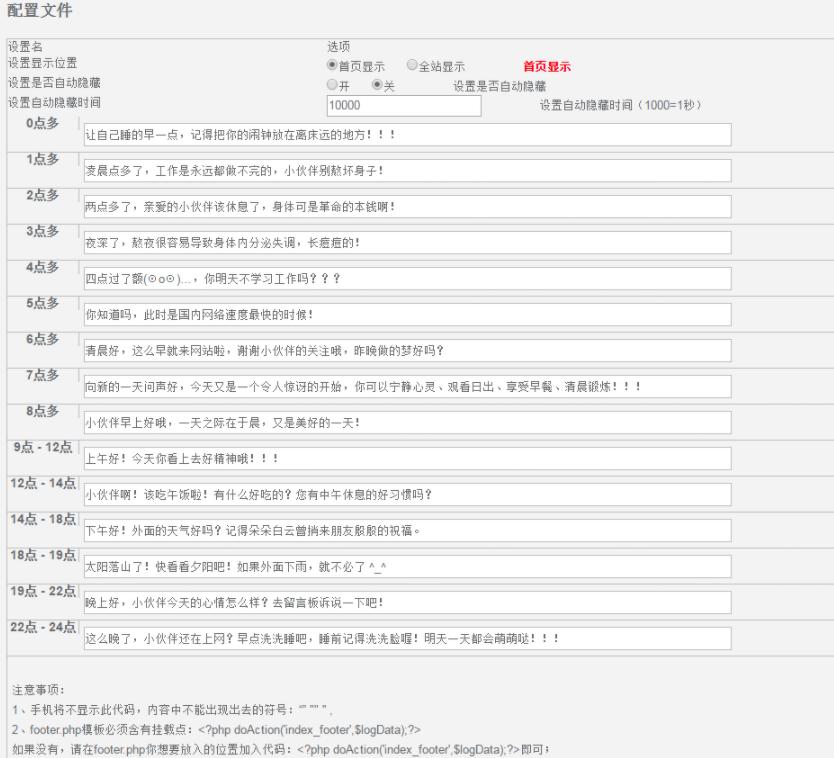 Emlog插件:右下角添加不同时段问候语1.2