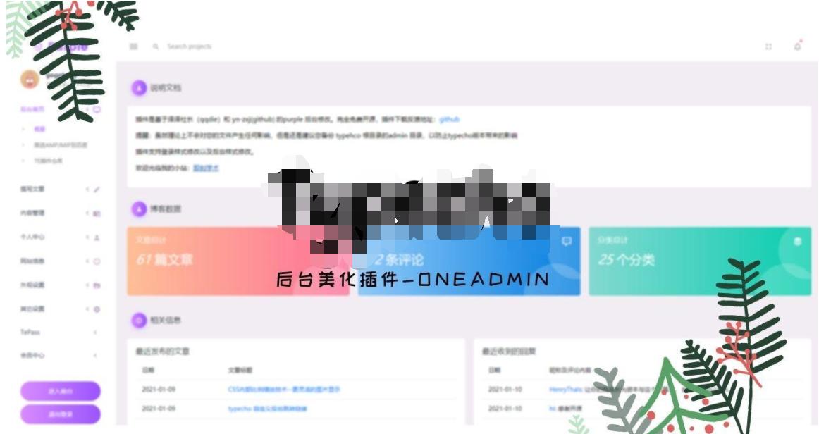 Typecho后台美化插件 TypechoOneAdmin