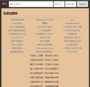 聚合搜索V2.0泛目录站群二开源码 可做指定关键词