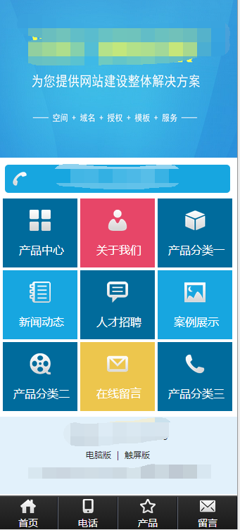 蓝色手机网站源码推荐_企业WAP移动端手机网站源码