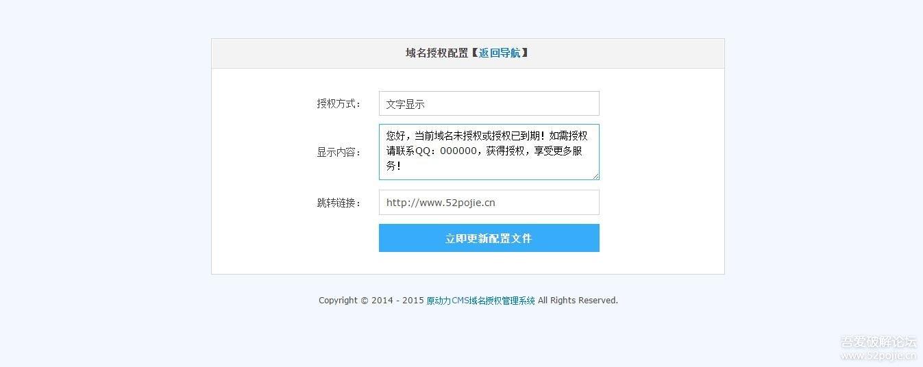 原动力CMS PHP域名授权系统V3.0(官方原版无限使用)授权系统图片