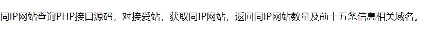 同IP网站查询PHP接口源码