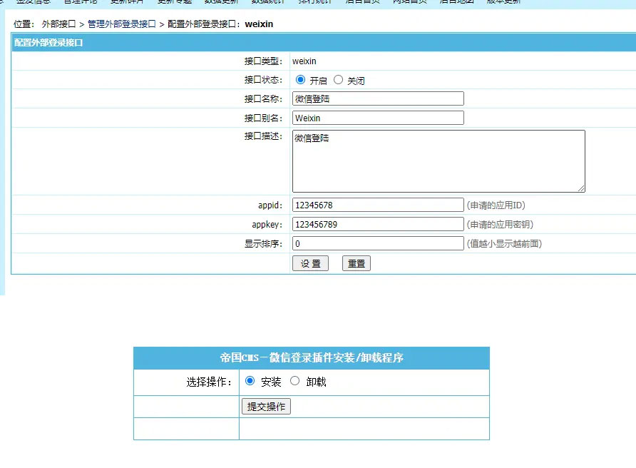 帝国CMS7.0 7.2 7.5微信登录插件 UTF-8版本