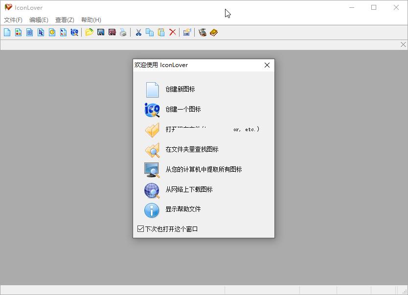 最常用的图标制作工具IconLover图标制作汉化版
