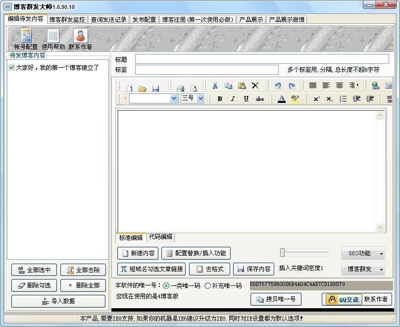 多内核博客群建群发软件-博客群发大师 v2.3.8
