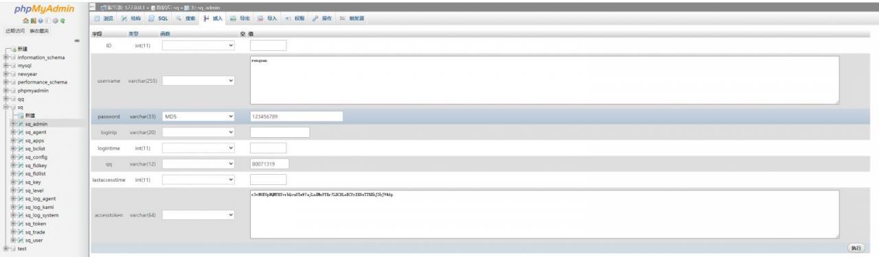完整开源的程序验证系统源码-温泉PHP网络授权系统