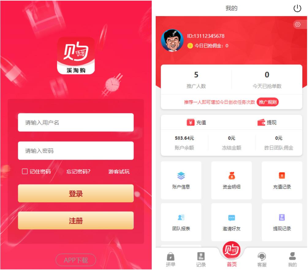 【溪淘购V12】全新UI独家发布抢单返利赚佣金平台系统源码商城源码图片