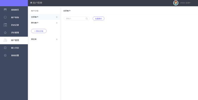 在线客服系统源码-thinkPHP内核 附使用教程