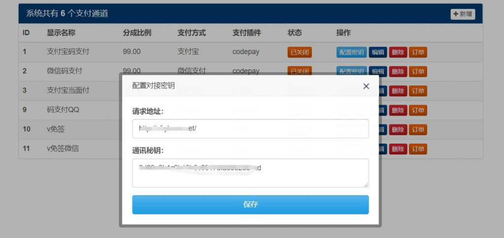 V免签对接易支付实现免签约支付接口热门源码图片