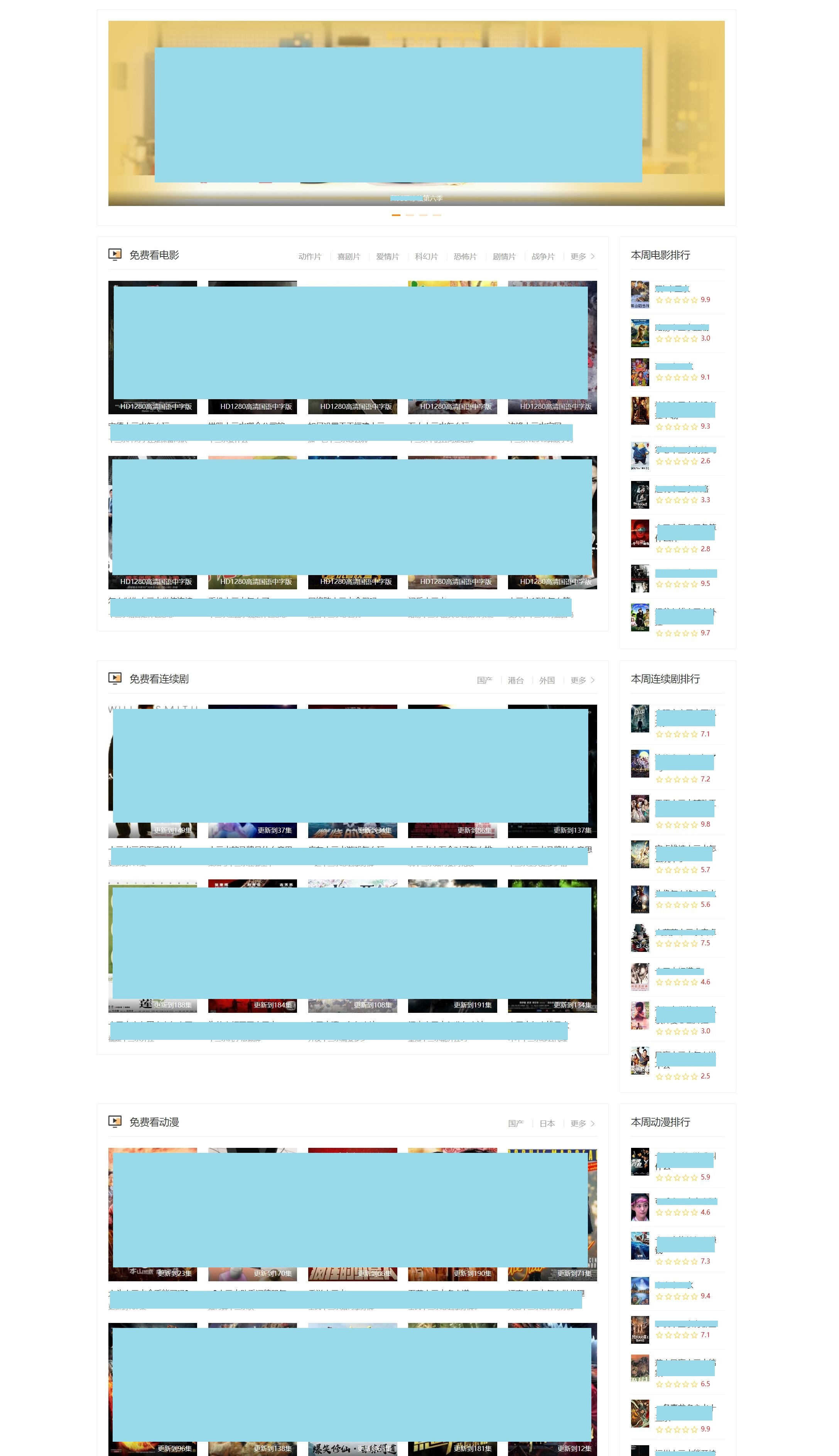 绿茶影视内容站群-明王优化版吸粉视频站群-轻量级CMS站群