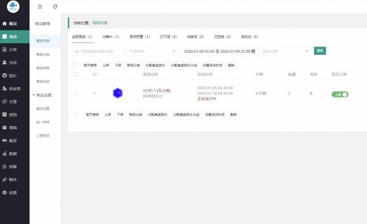 狮子鱼社区团购独立源码v17.2.0 最新版