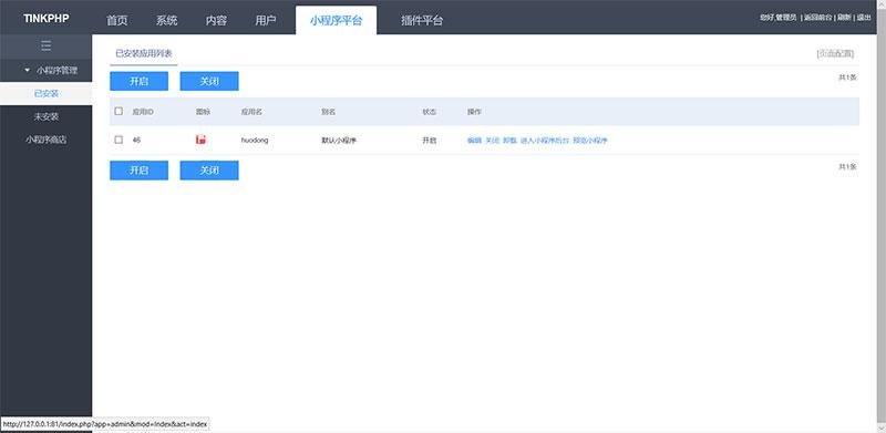 tinkphp1.0贺岁版小程序应用平台系统源码