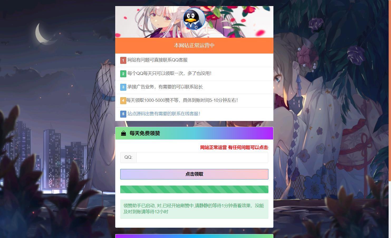青木倪领赞网源码