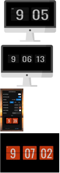 优效时钟屏保-一款极简风格的时钟屏保