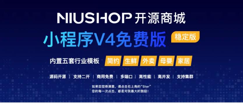 Niushop开源商城V4