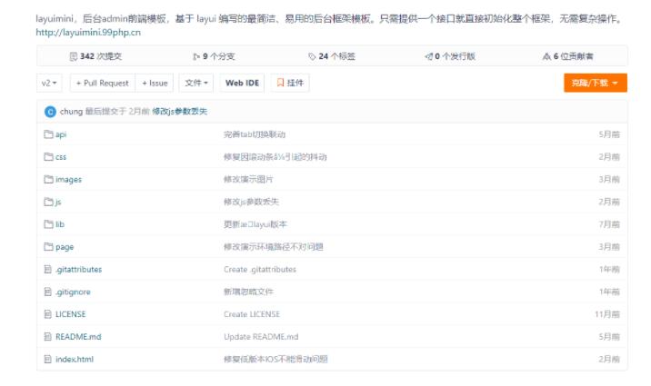 基于layui的开源项目LAYUI MINI后台模板