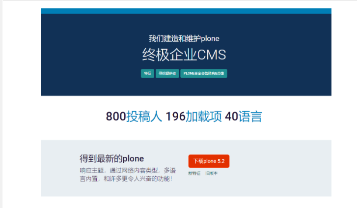 Plone是一款基于 Python 开发的开源内容管理系统