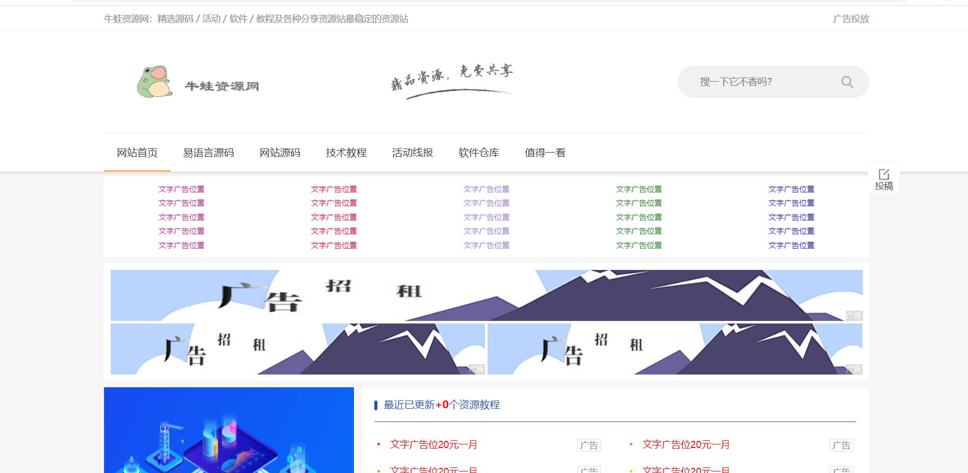 新版仿小刀资源网模板—木鱼cms