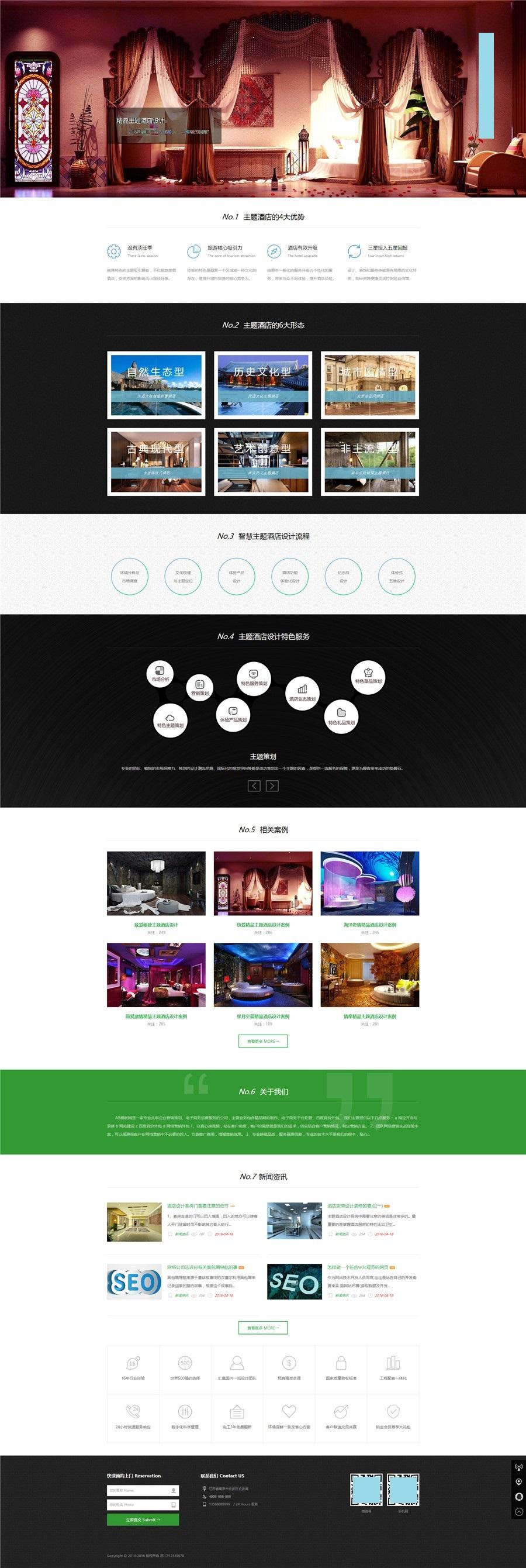 HTML5响应式室内装修公司织梦模板