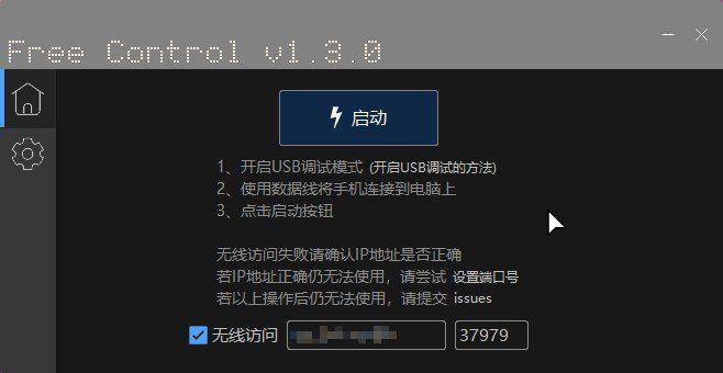 【用电脑控制手机】Free Control v1.3.0 开源项目