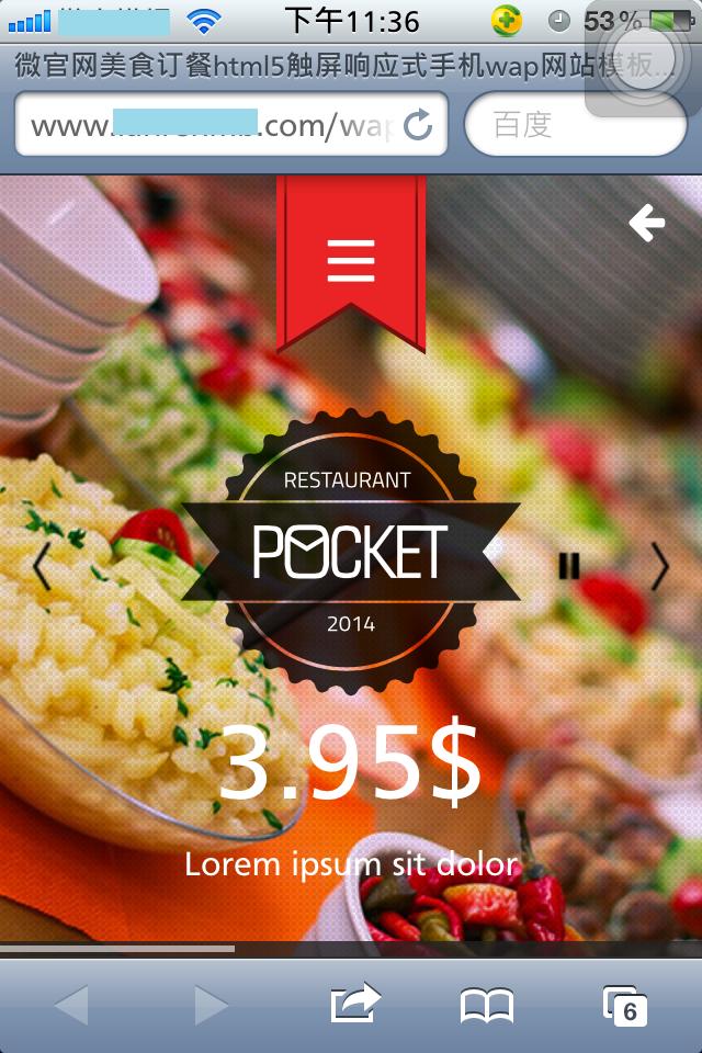 微官网美食订餐html5触屏响应式手机wap模板