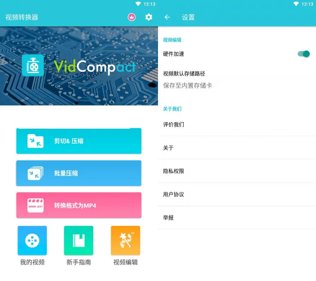 Android安卓视频转换器v3.6.6 破解版