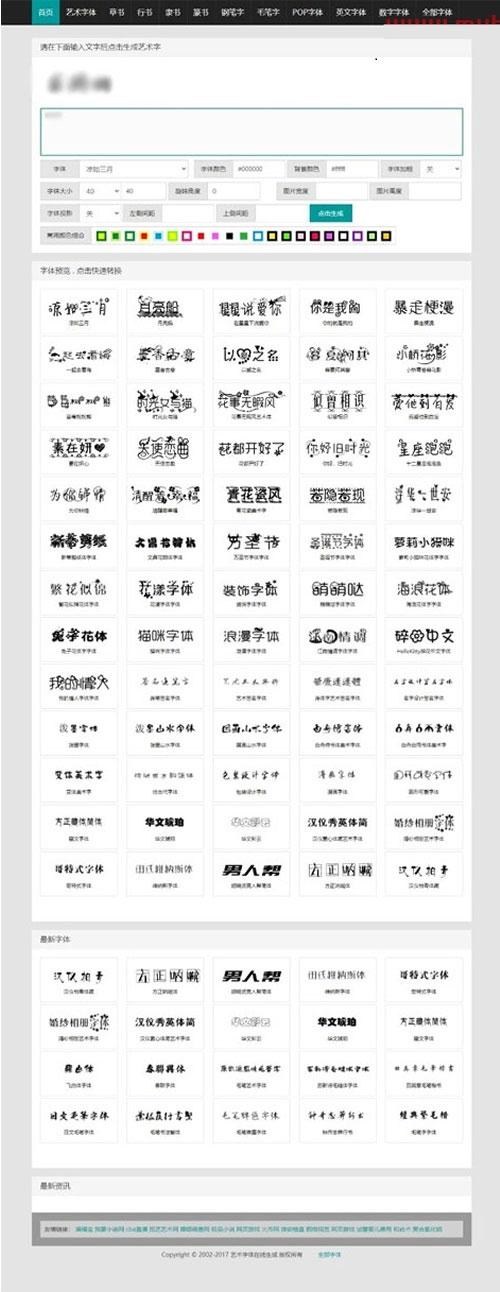 织梦在线艺术字体转换生成平台网站源码