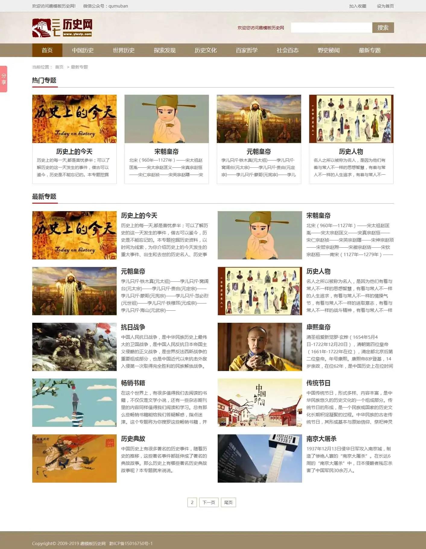 帝国CMS模板|中国历史网整站数据MIP源码下载、带Tags提取插件