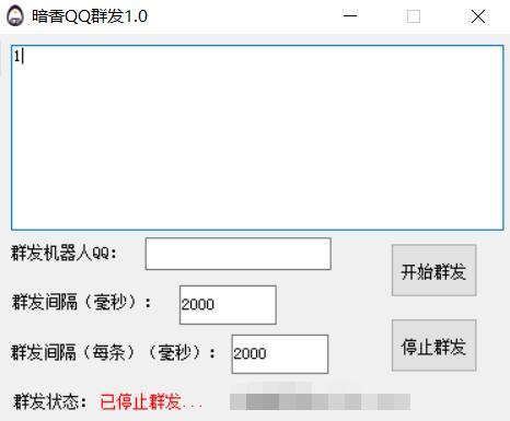 暗香QQ群发器V1.0